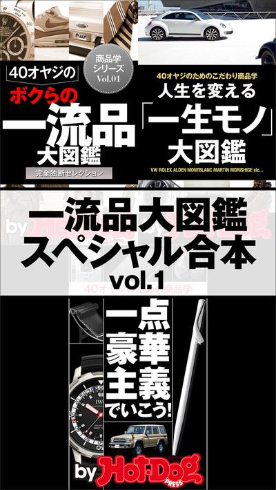 by Hot-Dog PRESS 一流品大図鑑スペシャル合本vol.1-電子書籍