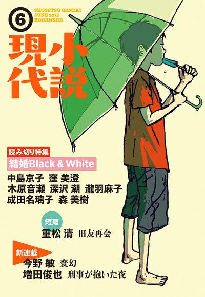 小説現代 2016年 6月号-電子書籍