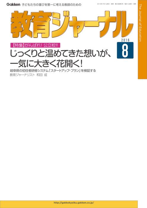 教育ジャーナル 2016年8月号Lite版(第1特集)拡大写真
