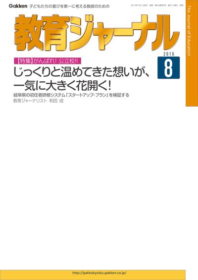 教育ジャーナル 2016年8月号Lite版(第1特集)-電子書籍