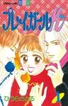 プレイガールK(1)-電子書籍