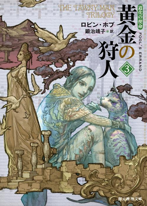 黄金の狩人3-電子書籍-拡大画像