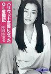 ハリウッド女優になったOL奮闘記-電子書籍