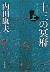 十三の冥府(上)-電子書籍