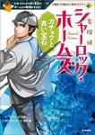 名探偵シャーロック・ホームズ ガチョウと青い宝石-電子書籍