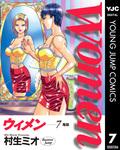 Women―ウィメン― 7-電子書籍