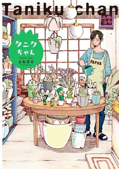 タニクちゃん(1)-電子書籍