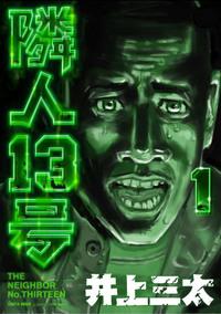 隣人13号 第1巻-電子書籍