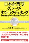 日本企業型グループ・リストラクチャリング-電子書籍