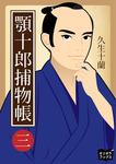 顎十郎捕物帳 三-電子書籍