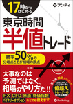 17時からはじめる東京時間半値トレード ──勝率50%の分岐点こそが相場の原点-電子書籍