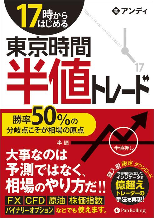 17時からはじめる東京時間半値トレード ──勝率50%の分岐点こそが相場の原点拡大写真
