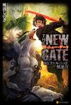 THE NEW GATE03 ファルニッド獣連合-電子書籍