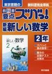 教科書要点ズバっ!新編 新しい数学 2年-電子書籍