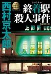 終着駅(ターミナル)殺人事件~ミリオンセラー・シリーズ~-電子書籍