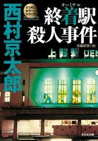 終着駅(ターミナル)殺人事件~ミリオンセラー・シリーズ~