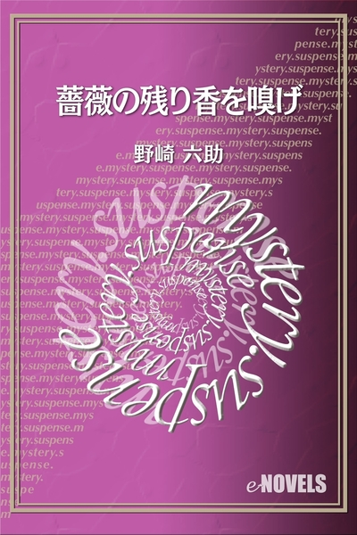 薔薇の残り香を嗅げ-電子書籍