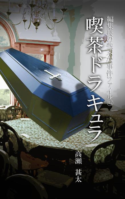 編集長の些末な事件ファイル42 喫茶 ドラキュラ-電子書籍-拡大画像