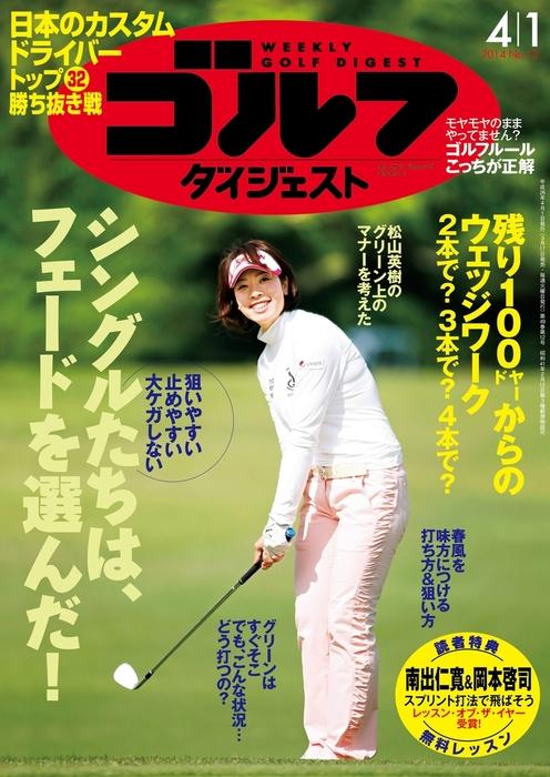 週刊ゴルフダイジェスト 2014/4/1号-電子書籍-拡大画像