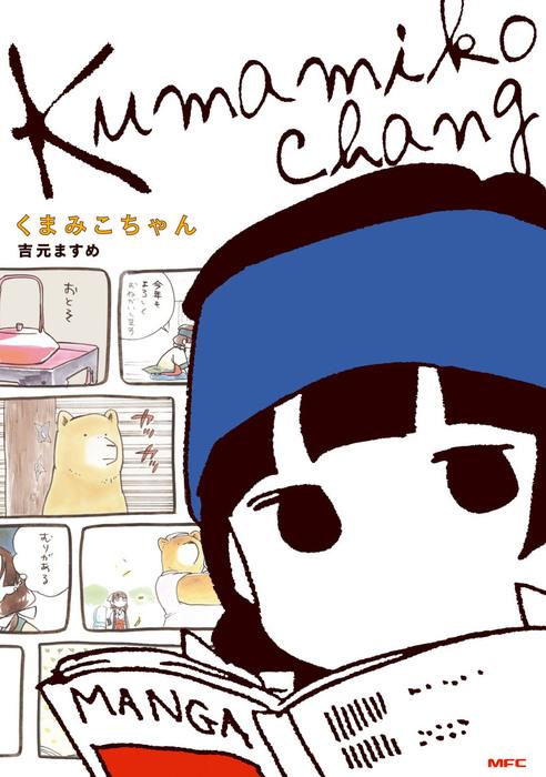 くまみこちゃん-電子書籍-拡大画像