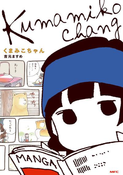 くまみこちゃん-電子書籍
