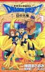 ドラゴンクエスト 幻の大地 1巻-電子書籍