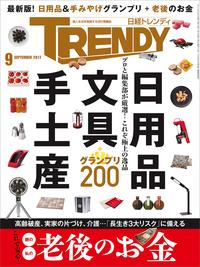 日経トレンディ 2017年 9月号 [雑誌]