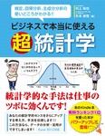 ビジネスで本当に使える 超 統計学-電子書籍
