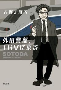 外田警部、TGVに乗る