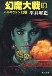 幻魔大戦 18 ハルマゲドン幻視-電子書籍