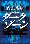 ダークゾーン(下)-電子書籍