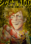シグナル100 3巻-電子書籍