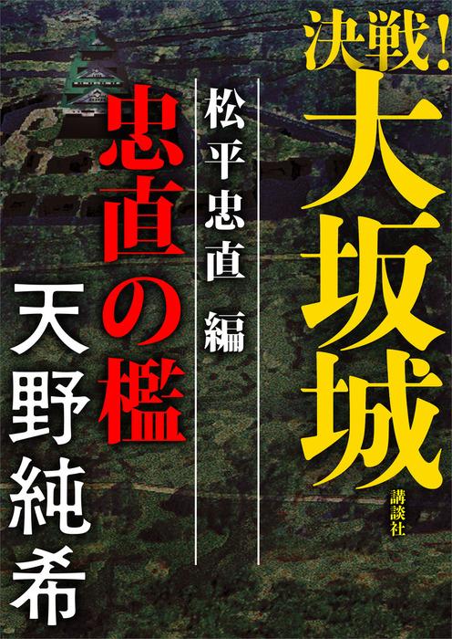 決戦!大坂城 松平忠直編 忠直の檻-電子書籍-拡大画像