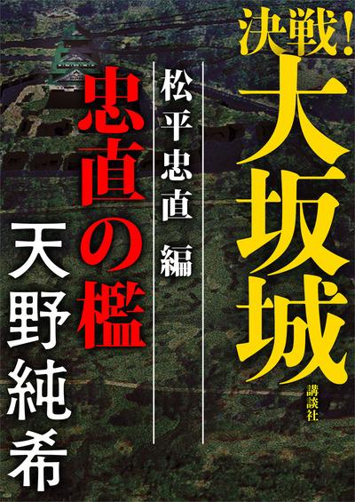 決戦!大坂城 松平忠直編 忠直の檻-電子書籍