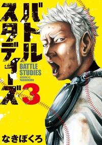 バトルスタディーズ(3)