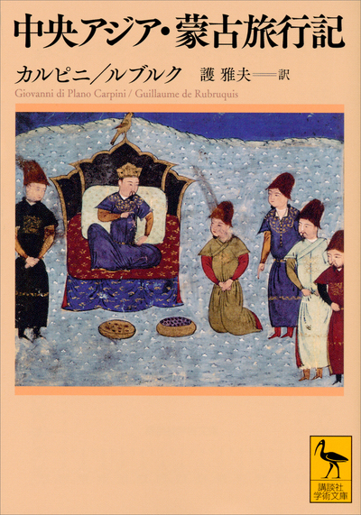 中央アジア・蒙古旅行記-電子書籍