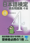 日本語検定 公式 過去問題集 4級 平成28年度版-電子書籍