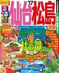 るるぶ仙台 松島 宮城'17-電子書籍