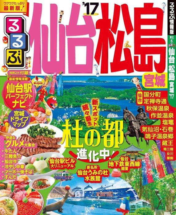 るるぶ仙台 松島 宮城'17拡大写真