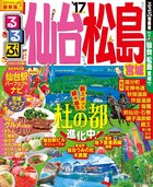 るるぶ仙台 松島 宮城'17