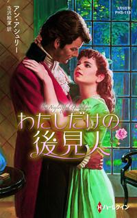 わたしだけの後見人【ハーレクイン・ヒストリカル・スペシャル版】-電子書籍