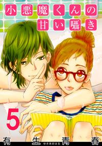 小悪魔くんの甘い囁き 5巻-電子書籍