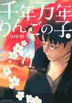 千年万年りんごの子(1)-電子書籍