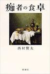 痴者の食卓-電子書籍