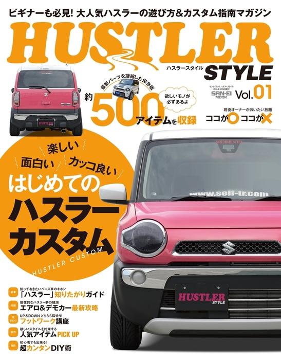 ハスラースタイル Vol.01拡大写真