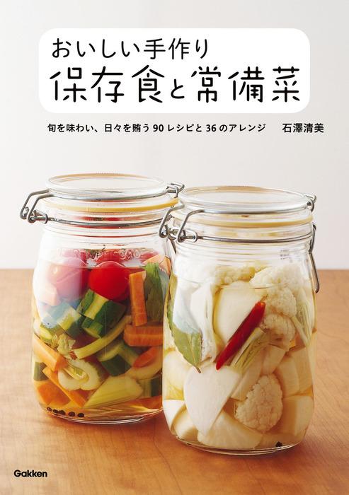おいしい手作り保存食と常備菜-電子書籍-拡大画像