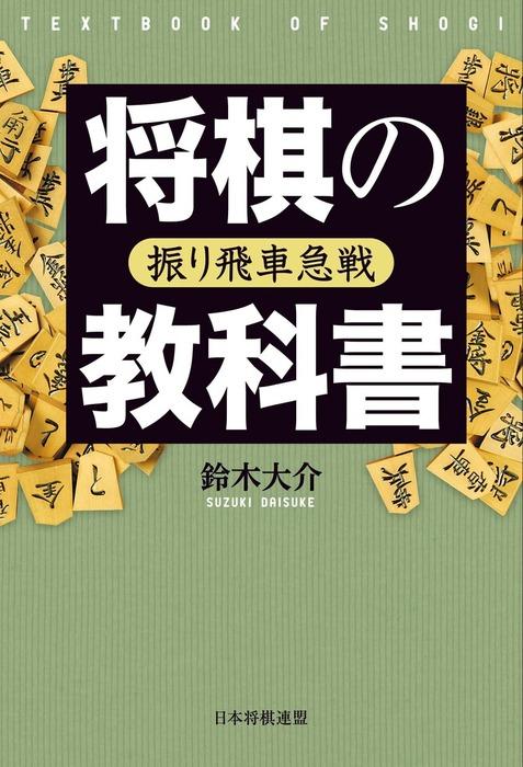 将棋の教科書 振り飛車急戦拡大写真