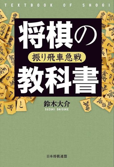 将棋の教科書 振り飛車急戦-電子書籍