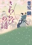 さわらびの譜-電子書籍
