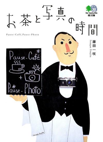 お茶と写真の時間-電子書籍